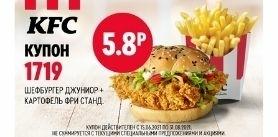 Шефбургер Джуниор икартофель фри стандартный вресторанах KFC фото