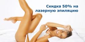 """Лазерная эпиляция в центре медицины и косметологии """"Сантана"""" фото"""