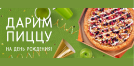 """Подарок в день рождения от """"ДОДО пицца"""". фото"""