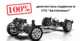"""Диагностика подвески в СТО """"АвтоКлимат"""" фото"""
