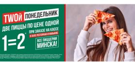 ДВЕ пиццы по цене одной при заказе НА КАССЕ! фото
