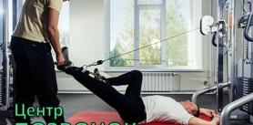 Прием кинезиолога, занятия накинезио-тренажерах воздоровительном центре «Центр Позвонок» фото