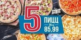 5пицц поцене 85,99руб.вDomino's Pizza фото