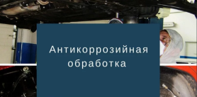 "Антикоррозийная обработка днища автомобиля в СТО ""Автопар"". фото"
