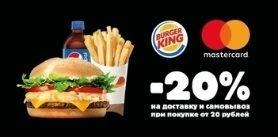 Скидка20% при оплате картой MasterCard вресторанах Burger King фото