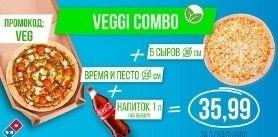 Вегетарианское комбо навынос всего за35,99руб.отDomino's Pizza фото