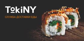 до -49% на сеты суши от Доставки японской еды TokiNY фото