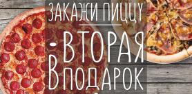 """-100% Фирменная пицца в ПОДАРОК от кафе """"Золотая горка""""! фото"""