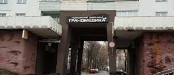 Медицинский центр Грандмедика фото