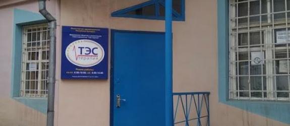 Медицинский центр ТЭС-терапия фото