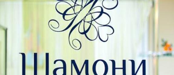Салон красоты Шамони фото
