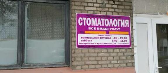 Стоматологическая клиника Леди Чиз фото