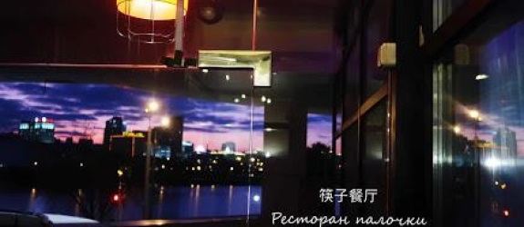 Китайский ресторан Палочки фото