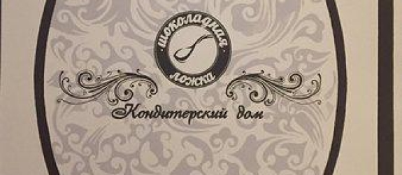 Кондитерский дом Шоколадная ложка фото
