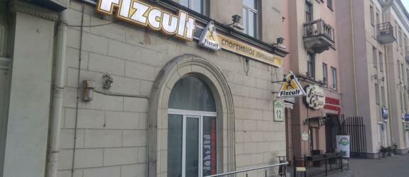 Магазин спортивного питания Fizcult фото