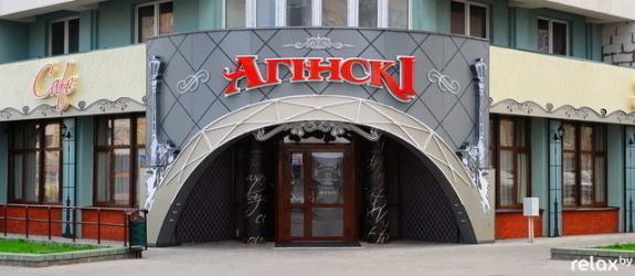 Кафе Агiнскi (Огинский) фото