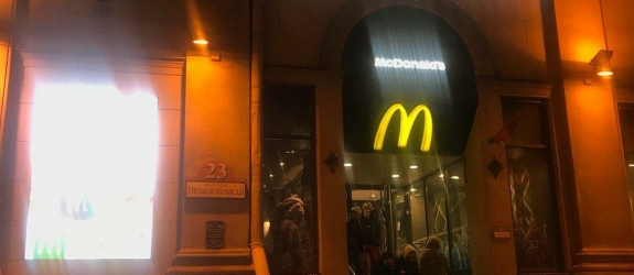 Ресторан быстрого питания McDonald's фото