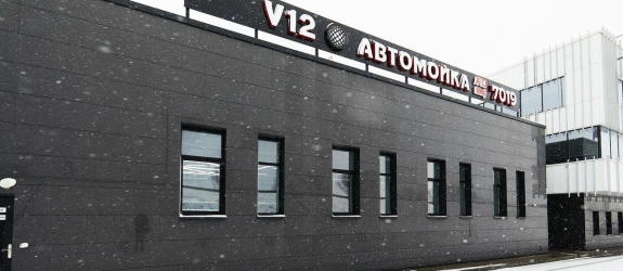 Детейлинг студия V12 фото