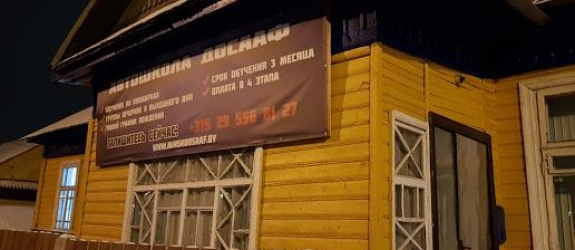 Автошкола, автодром Автошкола, автодром «ДОСААФ-Дзержинск» фото