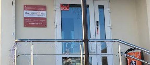 Стоматологическая клиника Денталика-Мед фото