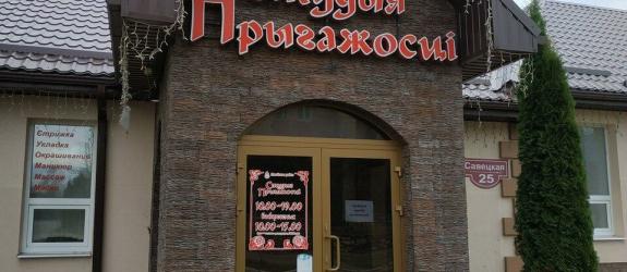 Парикмахерская Студия Алеси Медведевой фото