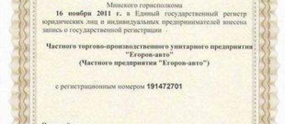 Сто Сто «Егоров-авто» фото
