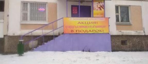 Парикмахерская Креатив-студио фото