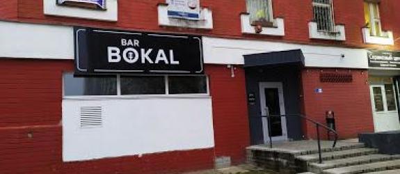 Кафе, бар, караоке Bokal фото