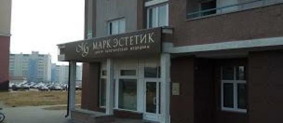 Медицинский центр Марк Эстетик фото