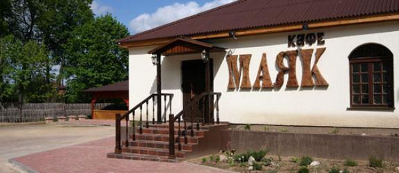Гриль-кафе Маяк фото