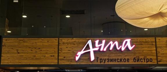 Грузинское бистро Ачма фото