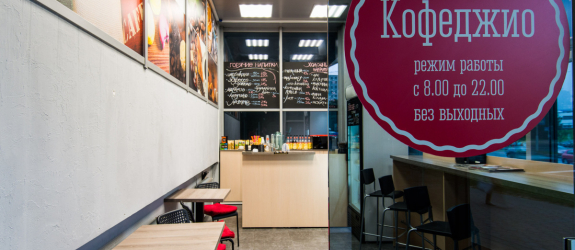 Кофейня Кофеджио фото
