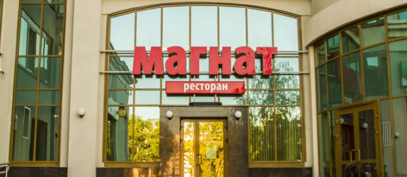 Ресторан-клуб Магнат фото