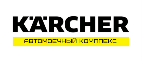 Автомоечный комплекс Karcher фото