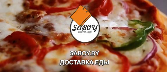 Доставка еды saboy.by фото
