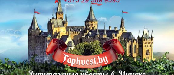 Квесты TopKvest фото