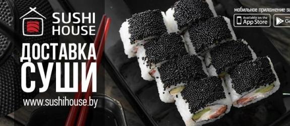 Доставка суши SUSHI HOUSE фото