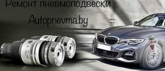 Автосервис Автопневма фото