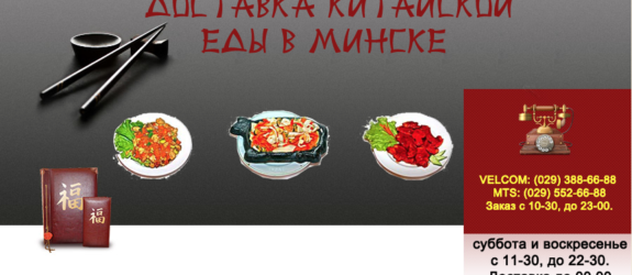 Доставка еды ЕдаМинск фото