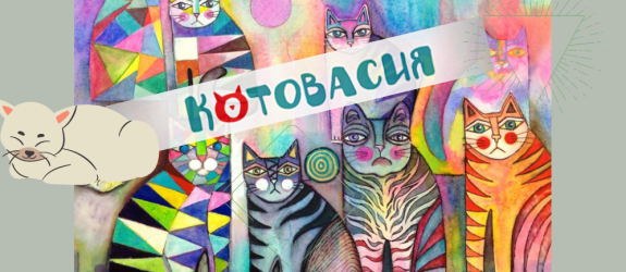 Арт-галерея Котовасия фото