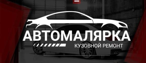 СТО АвтоМалярка фото