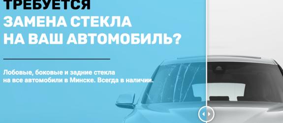 СТО Белавтостеклогрупп фото