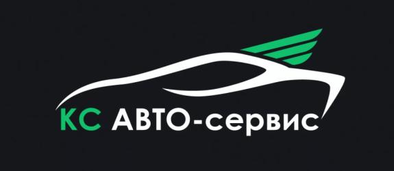 СТО КС АВТО-сервис фото