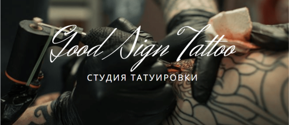 Студия татуировки Good Sign Tattoo фото