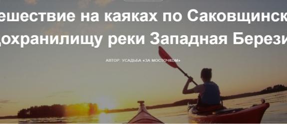 Путешествие на каяках Путешествие на Каяках по Саковщинскому водохранилищу фото