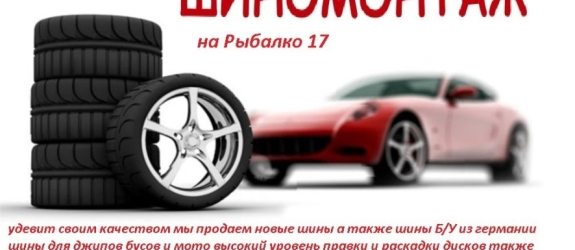 Шиномонтаж, обслуживание автокондиционеров АрмШинЦентр фото