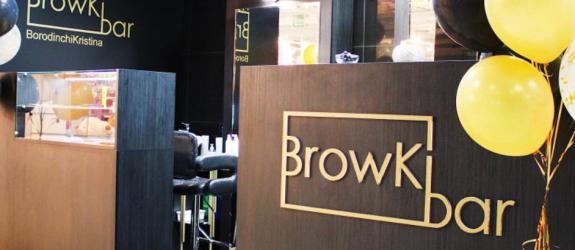 Броу-бар BrowKiBar фото