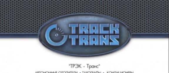 СТО ТРЭК-Транс фото
