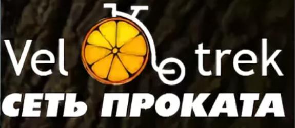 Сеть проката велосипедов Velotrek.by фото