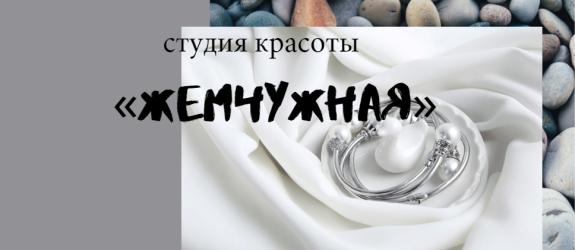 Студия красоты Жемчужная фото